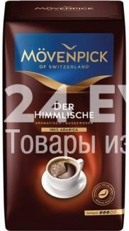 Купить кофе  Movenpick Der Himmlische зерно 500 г. в Москве
